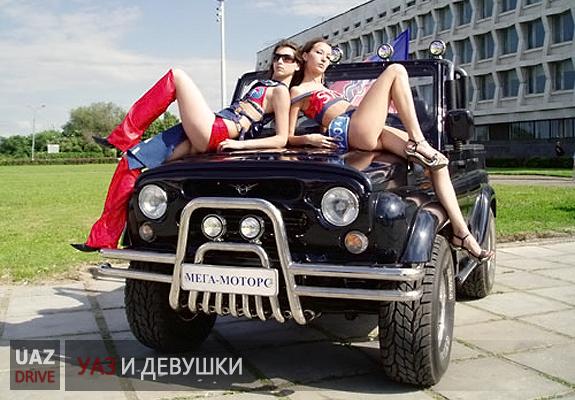 Голые русские девушки на уазике видео такое