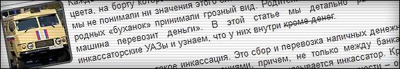 Инкассация УАЗ