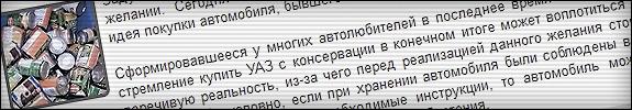 Покупка консервированного УАЗа