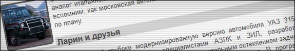 УАЗ ЛЛД