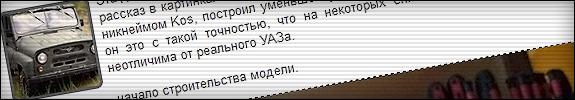 УАЗ 469Б своими руками. Итальянская версия